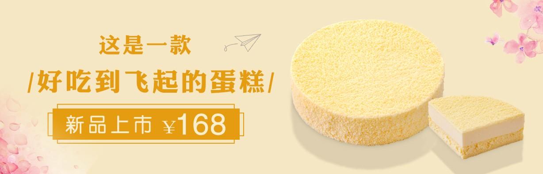 北海道双层芝士蛋糕