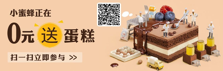 0元送蛋糕活动