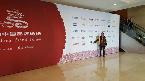 ebeecake受邀参加2016中国品牌论坛 6