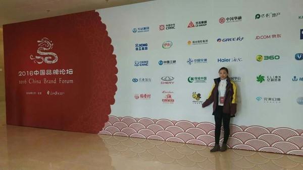 ebeecake受邀参加2016中国品牌论坛 7