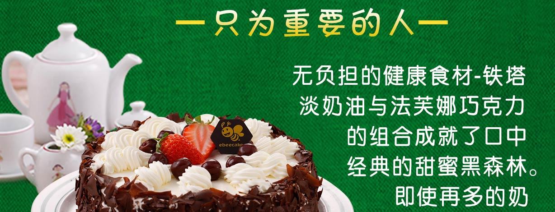 星空 黑森林蛋糕