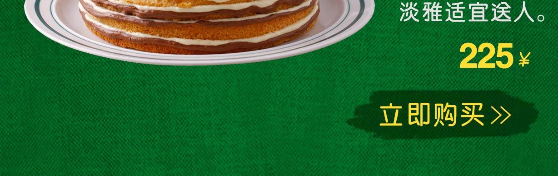 相伴 奶油杏仁蛋糕