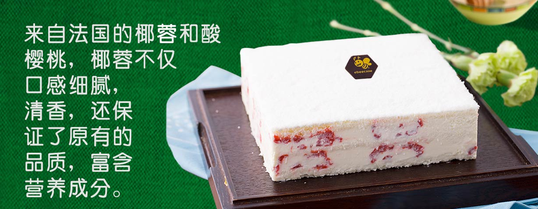 向往 酸樱桃椰茸蛋糕