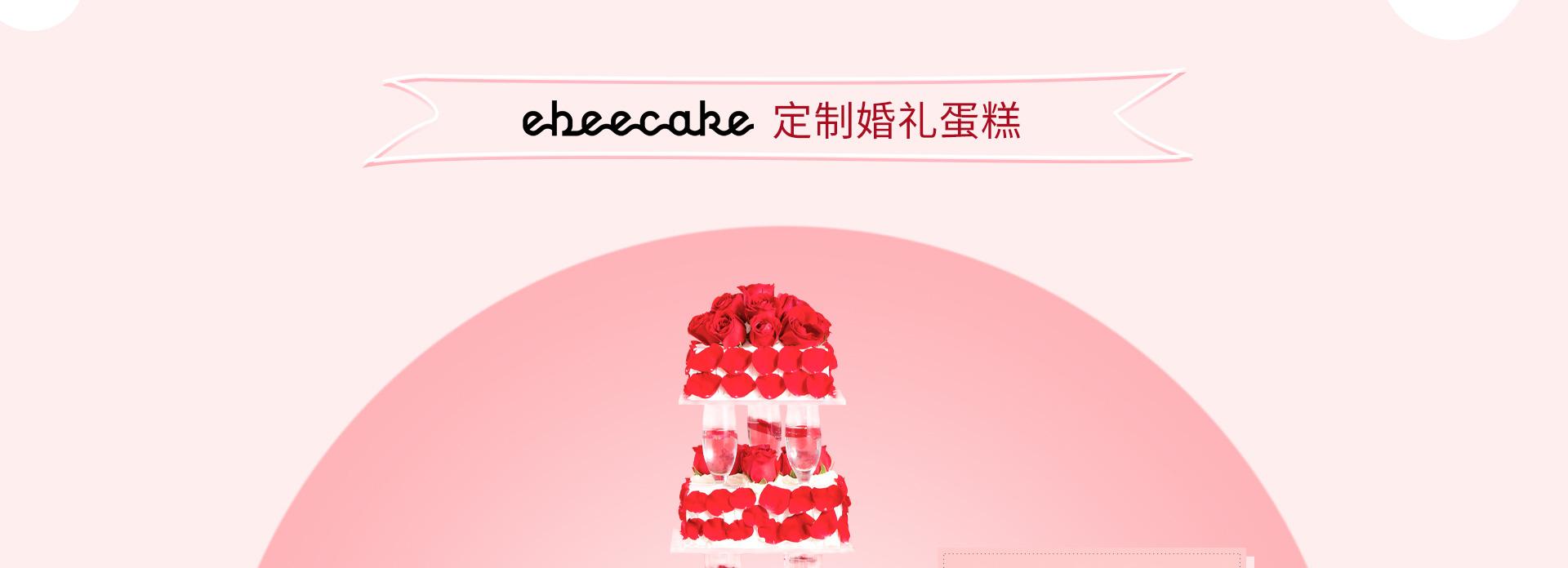 婚礼蛋糕定制 永裕爱河 ebeecake小蜜蜂蛋糕