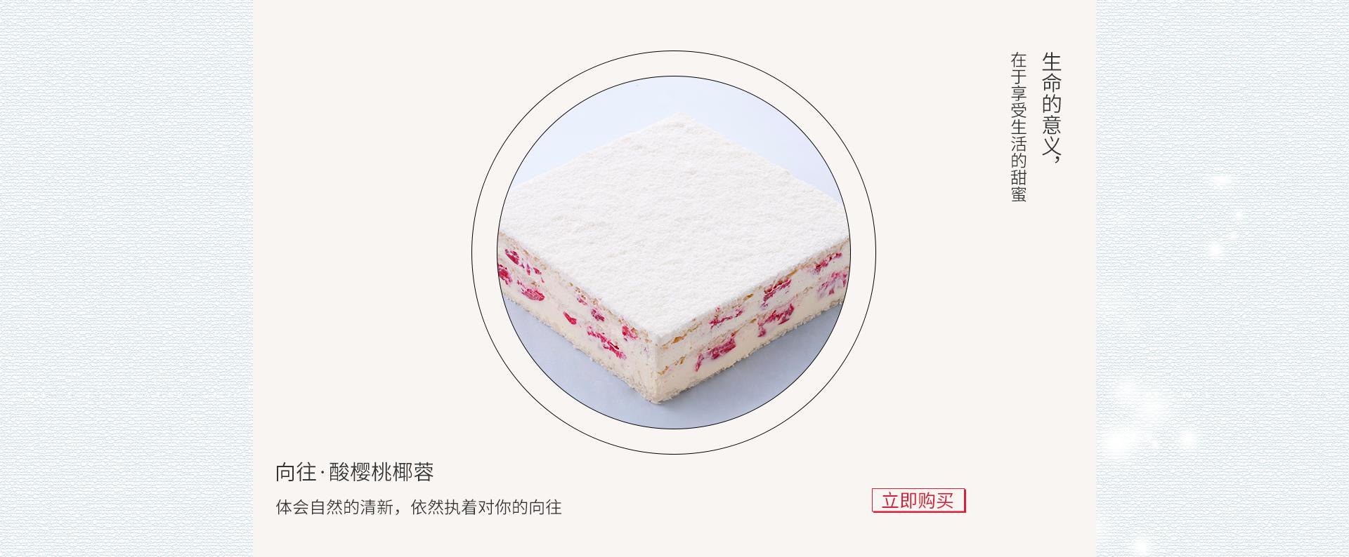 ebeecake小蜜蜂蛋糕 向往|酸樱桃椰蓉蛋糕