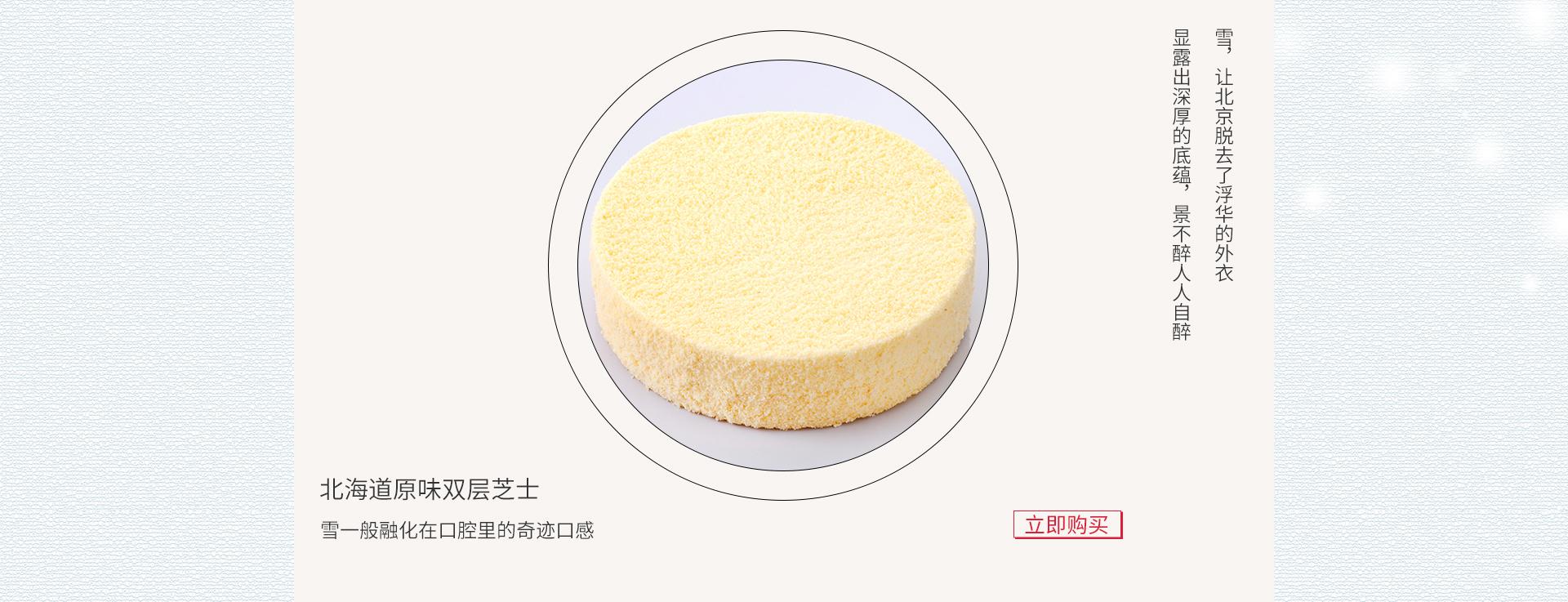 ebeecake小蜜蜂蛋糕 北海道双层芝士蛋糕