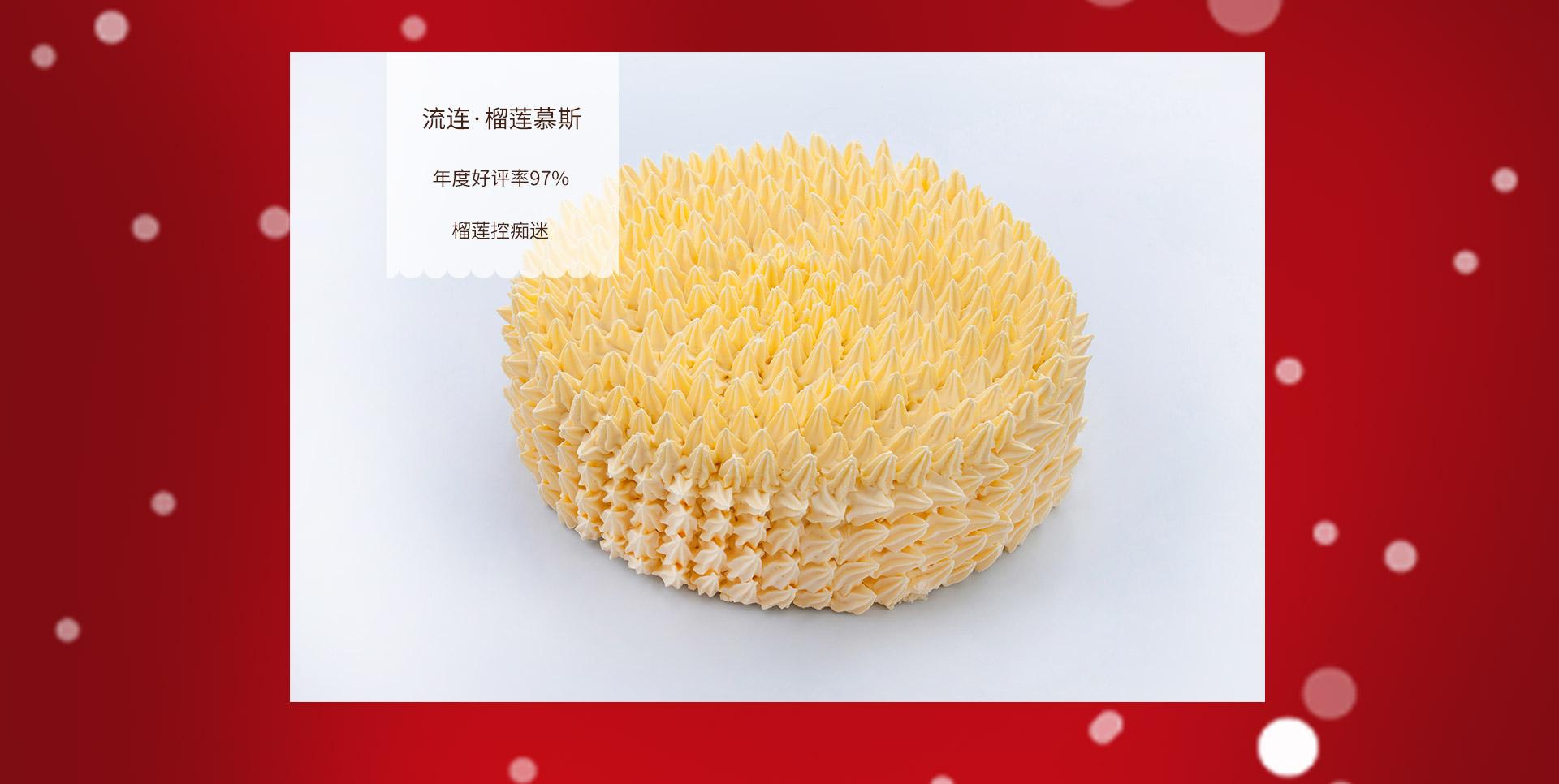 ebeecake小蜜蜂蛋糕 流连|榴莲慕斯蛋糕