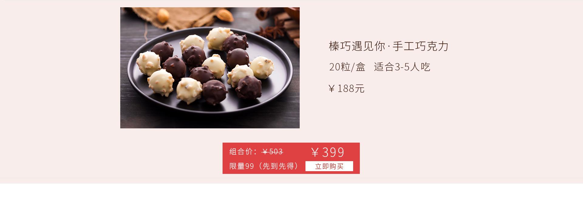 ebeecake小蜜蜂蛋糕  热恋|玫瑰慕斯蛋糕+手工巧克力组合