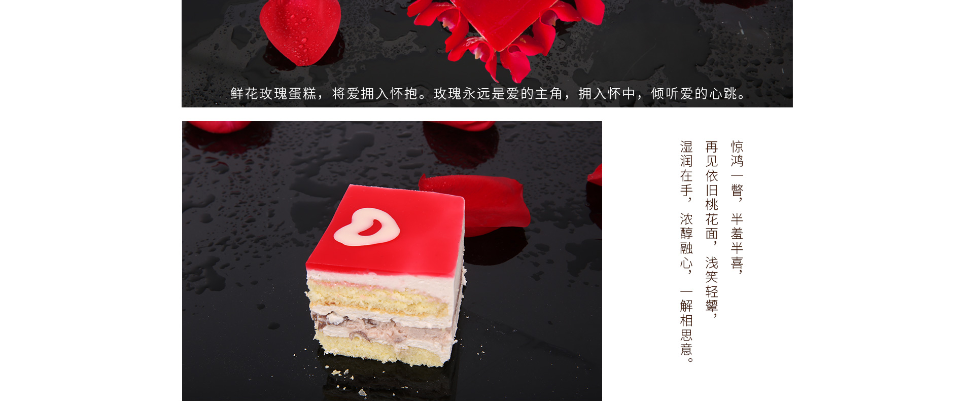 ebeecake小蜜蜂蛋糕  热恋|玫瑰慕斯蛋糕