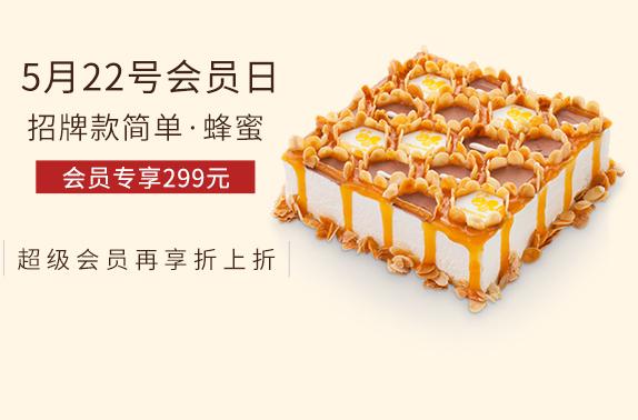 5月会员日简单|蜂蜜¥299