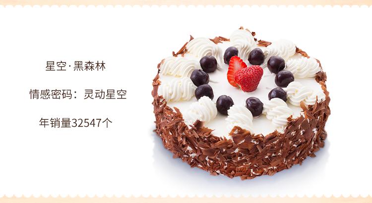 ebeecake小蜜蜂蛋糕 星空|黑森林蛋糕