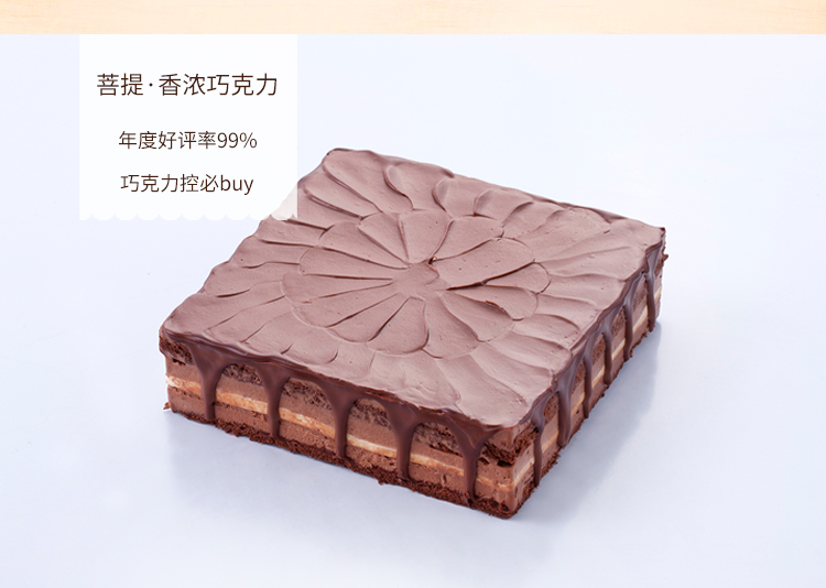 ebeecake小蜜蜂蛋糕 菩提|香浓巧克力蛋糕