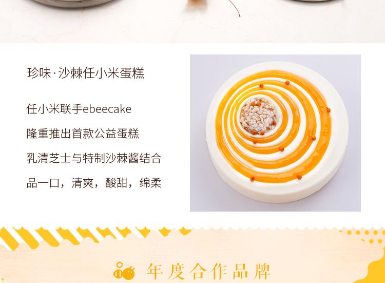 ebeecake小蜜蜂蛋糕 珍味|沙棘任小米蛋糕