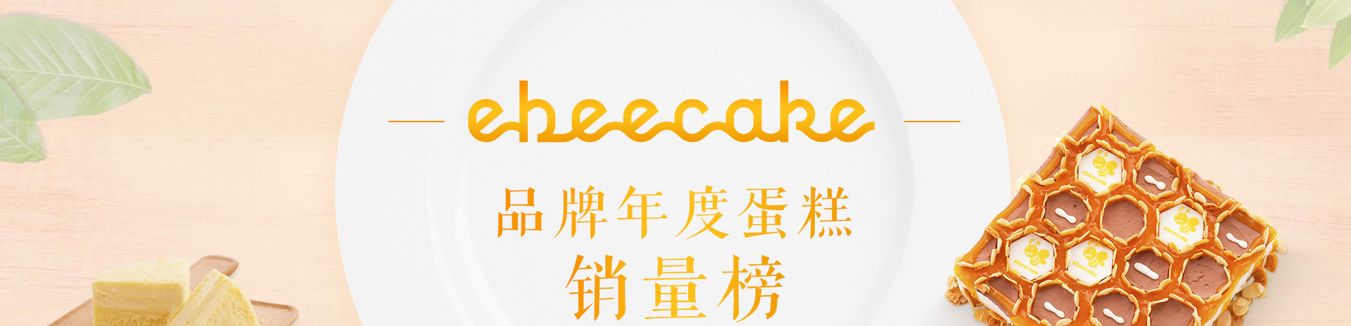 ebeecake小蜜蜂蛋糕 年度蛋糕销量榜