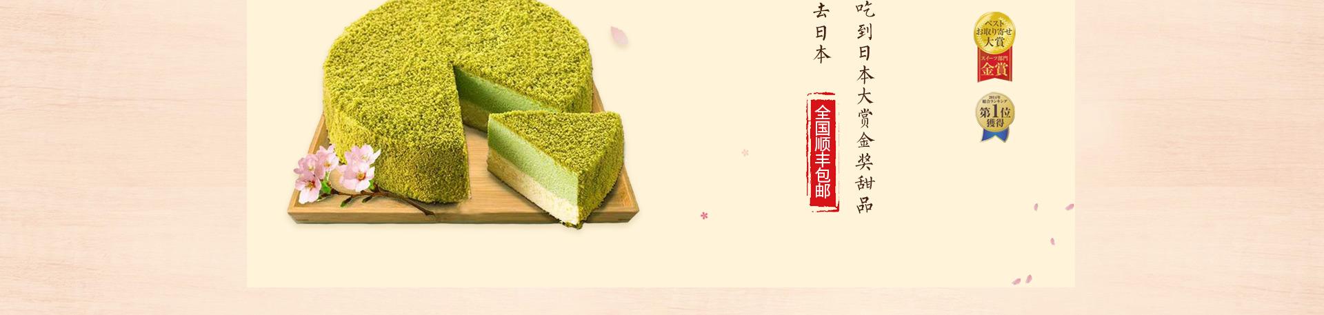 ebeecake小蜜蜂蛋糕 北海道抹茶双层芝士蛋糕