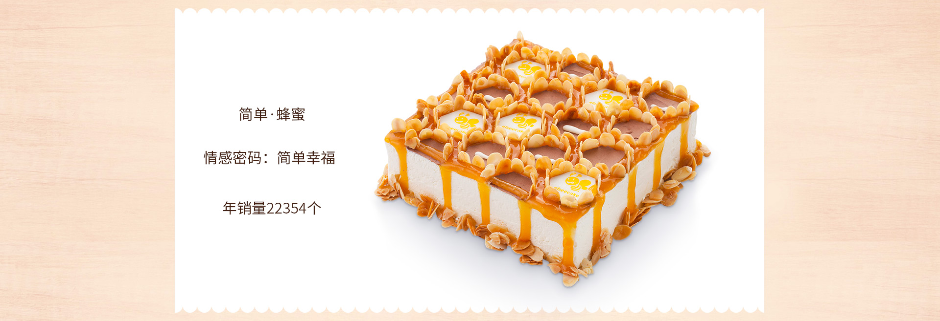 ebeecake小蜜蜂蛋糕 简单|蜂蜜蛋糕