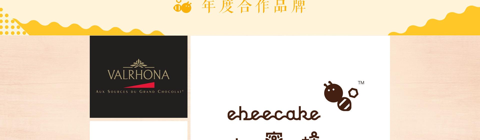 ebeecake小蜜蜂蛋糕 年度合作品牌