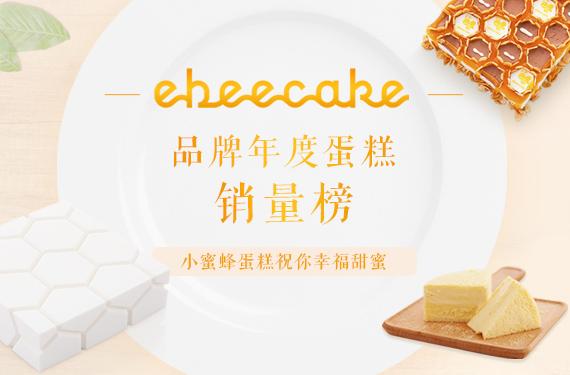 ebeecake小蜜蜂蛋糕 年度销量榜