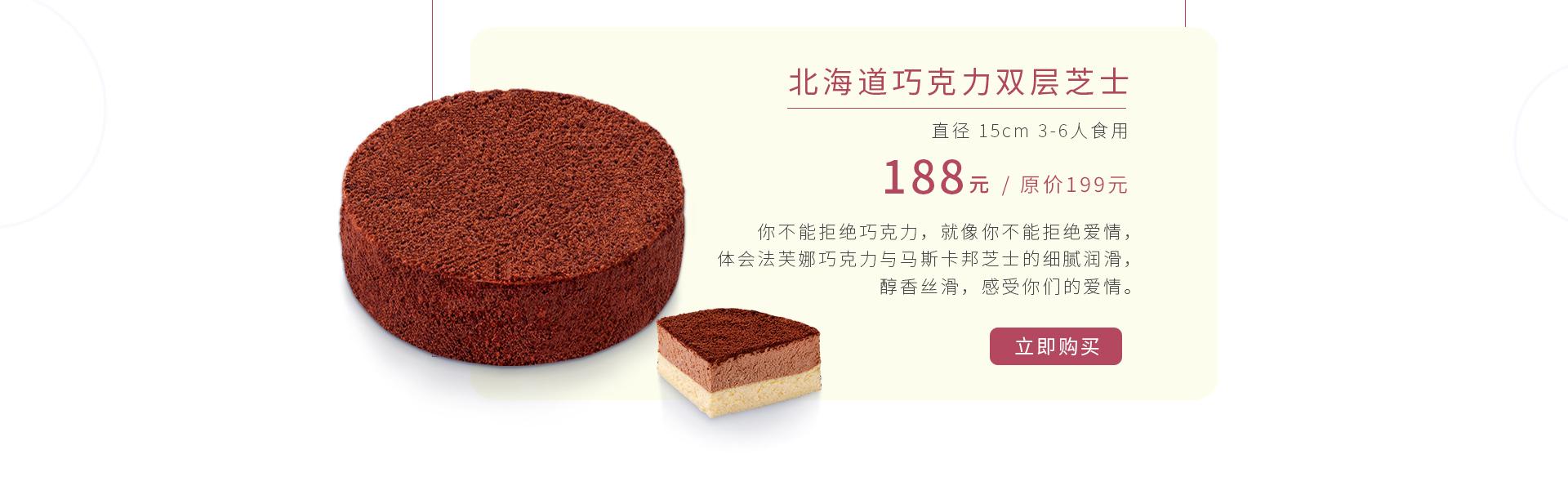 ebeecake小蜜蜂蛋糕 北海道巧克力双层芝士蛋糕