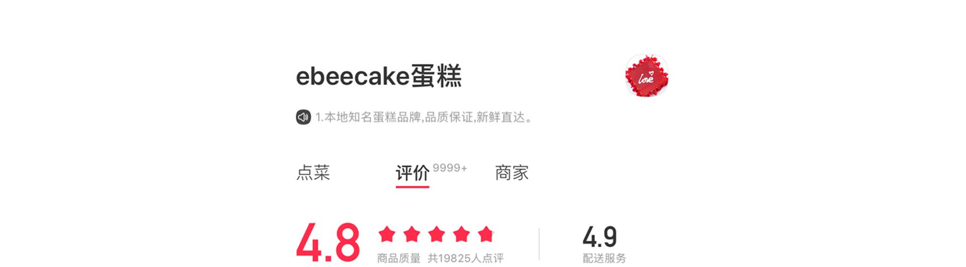 ebeecake小蜜蜂蛋糕