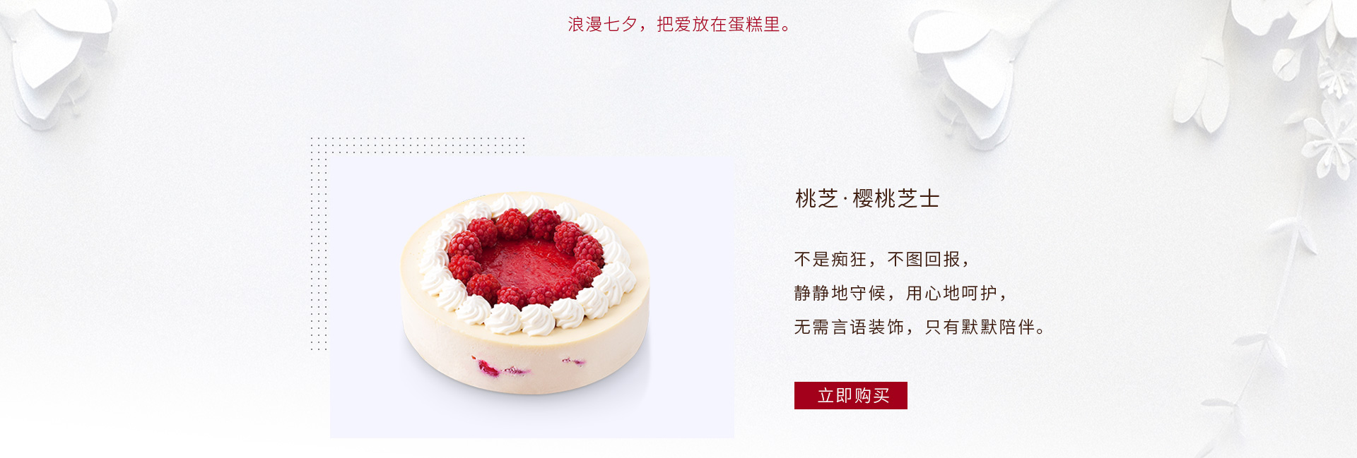 ebeecake小蜜蜂蛋糕 桃芝|樱桃芝士蛋糕