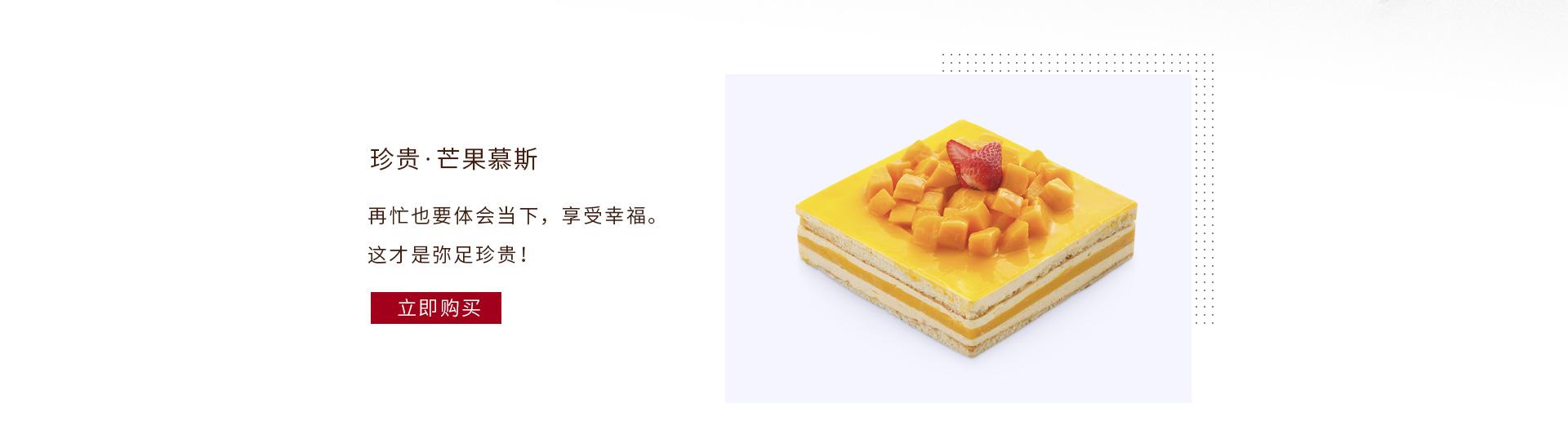 ebeecake小蜜蜂蛋糕 珍贵|芒果慕斯蛋糕