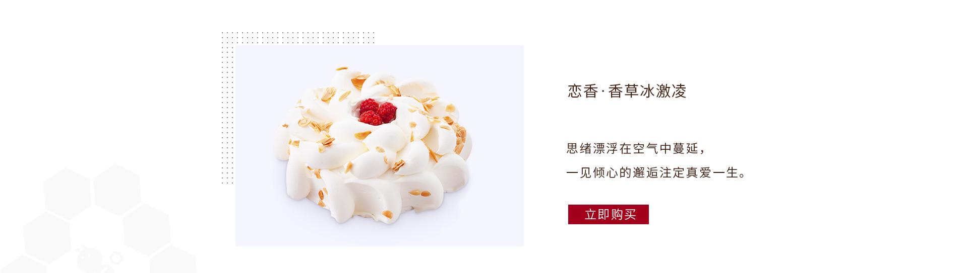 ebeecake小蜜蜂蛋糕 恋香|香草冰激凌蛋糕