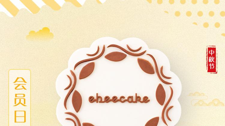 ebeecake小蜜蜂蛋糕 中秋节预存充值领蛋糕