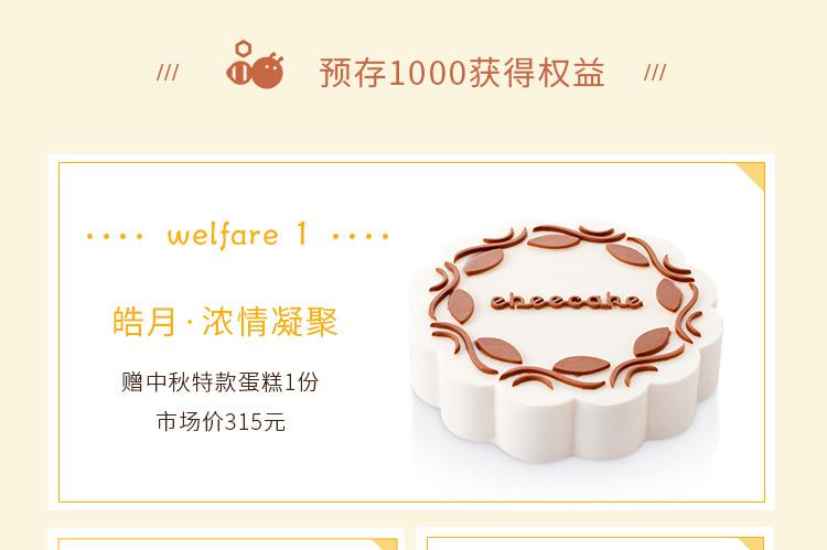ebeecake小蜜蜂蛋糕 预存充值1000获得权益1.皓月|浓情凝聚蛋糕提货券1张