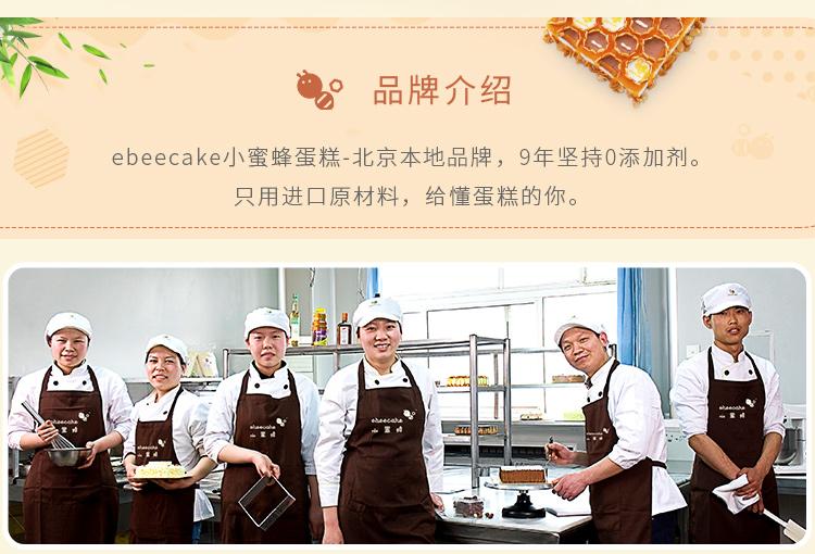 品牌介绍 ebeecake小蜜蜂蛋糕-北京本地品牌,9年坚持0添加,选用进口原材料,给懂蛋糕的你