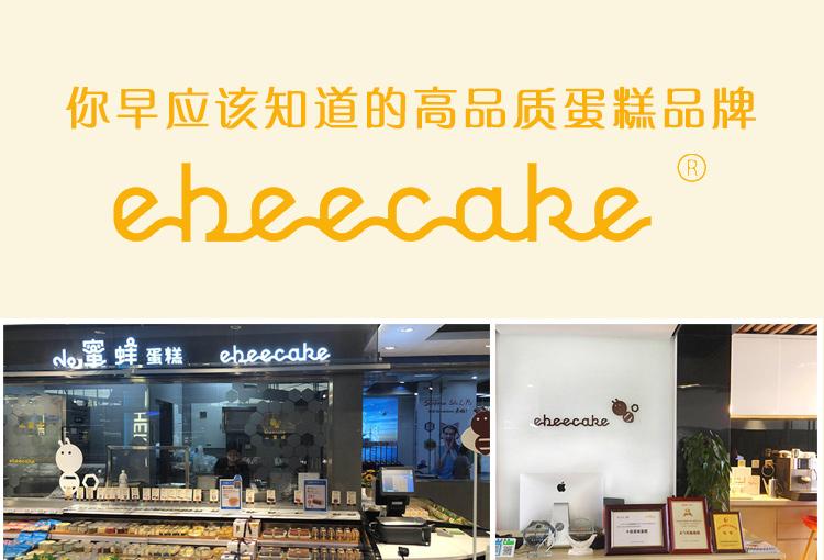 ebeecake小蜜蜂蛋糕 盒马鲜生柜台和小蜜蜂蛋糕总部