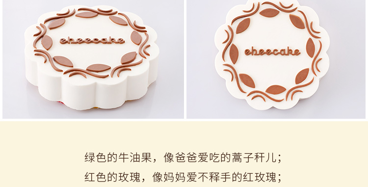 ebeecake小蜜蜂蛋糕 皓月|浓情凝聚蛋糕