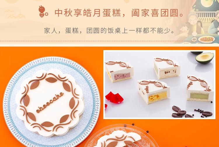 ebeecake小蜜蜂蛋糕 中秋享皓月蛋糕,阖家喜团圆