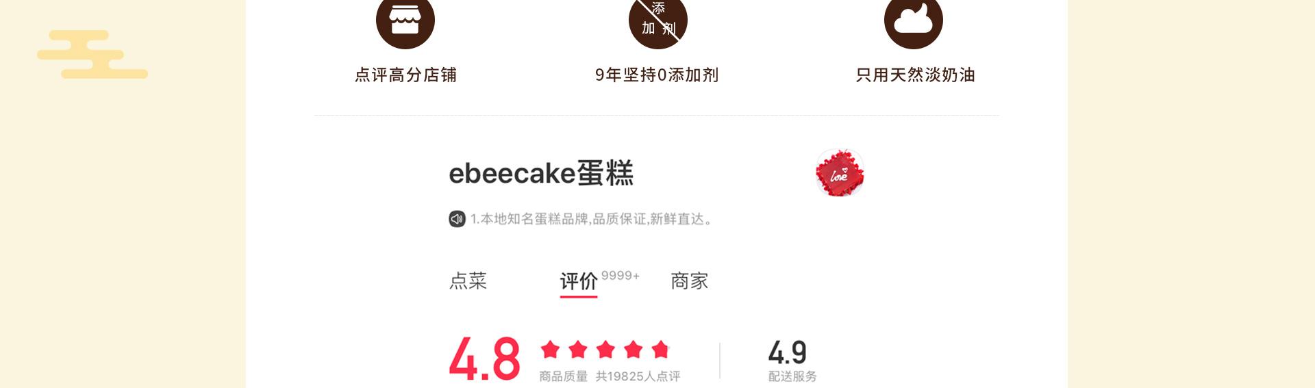 ebeecake小蜜蜂蛋糕 点评高分店铺