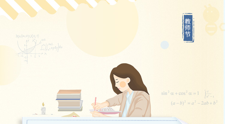 教师节-ebeecake小蜜蜂蛋糕
