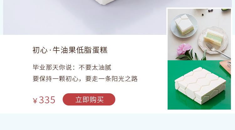 初心 牛油果低脂蛋糕 在线订购