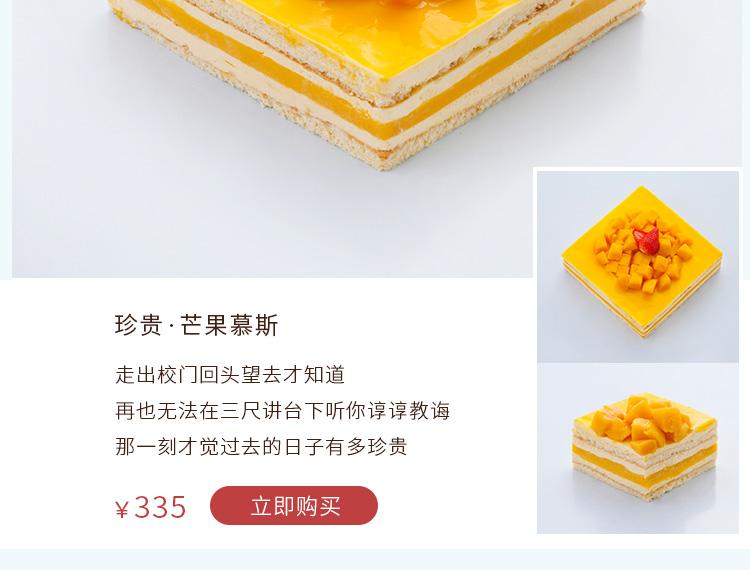 珍贵 芒果慕斯蛋糕 在线订购