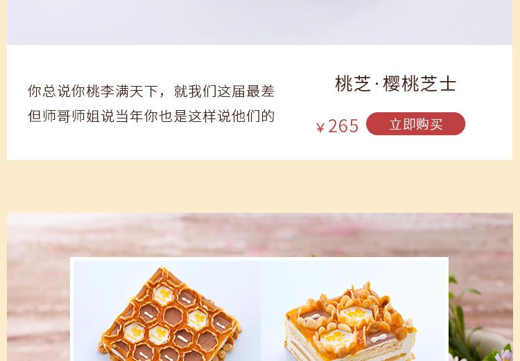 桃芝 樱桃芝士蛋糕 在线订购