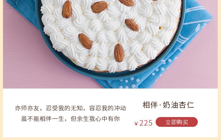 相伴 奶油杏仁蛋糕 在线订购