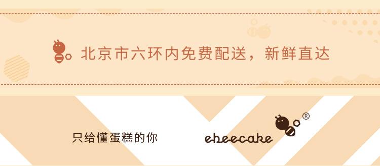 北京市六环内免费配送,新鲜直达 给懂蛋糕的你