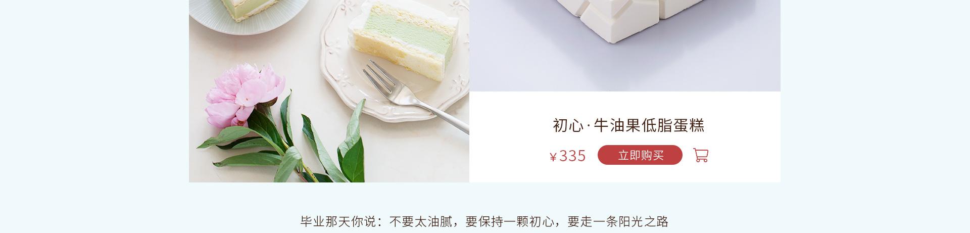 初心|牛油果低脂蛋糕 在线订购