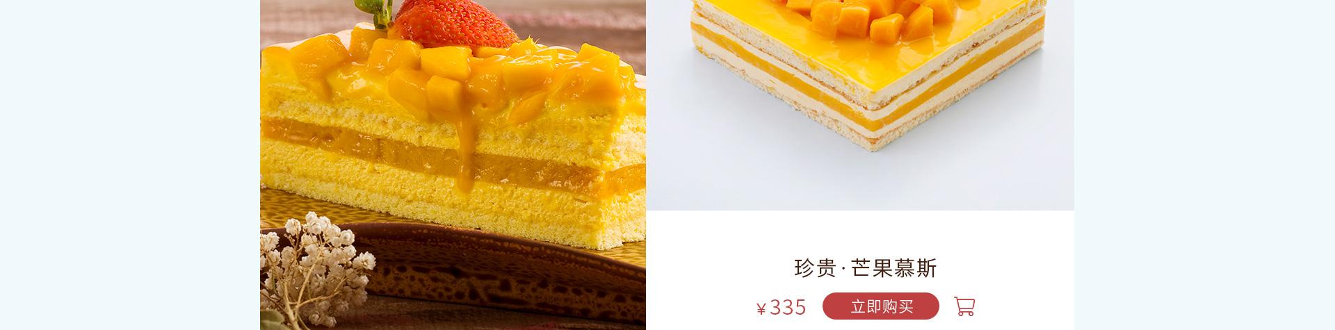 珍贵|芒果慕斯蛋糕 在线订购