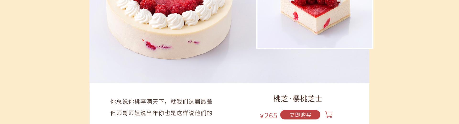 桃芝|樱桃芝士蛋糕 在线订购