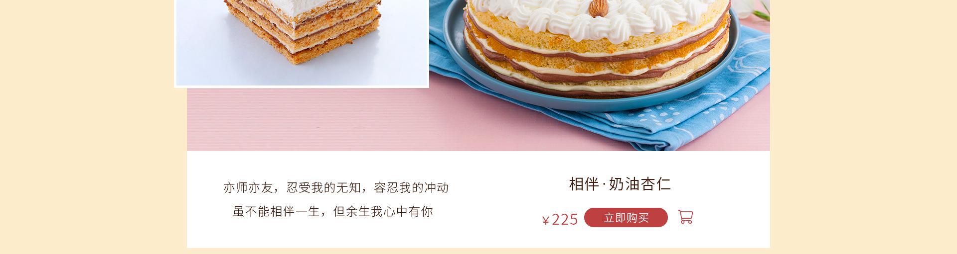相伴|奶油杏仁蛋糕 在线订购