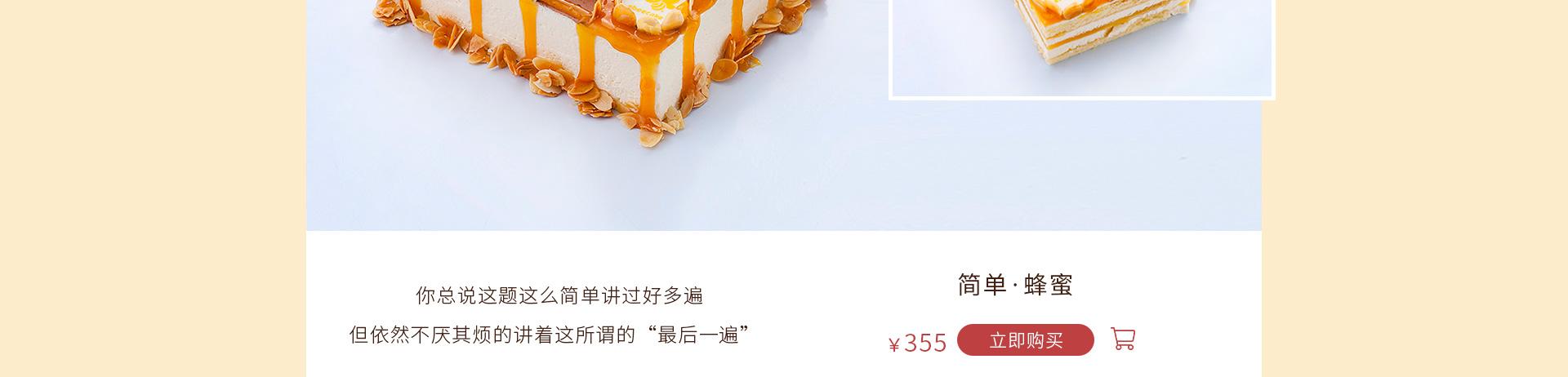 简单|蜂蜜蛋糕 在线订购