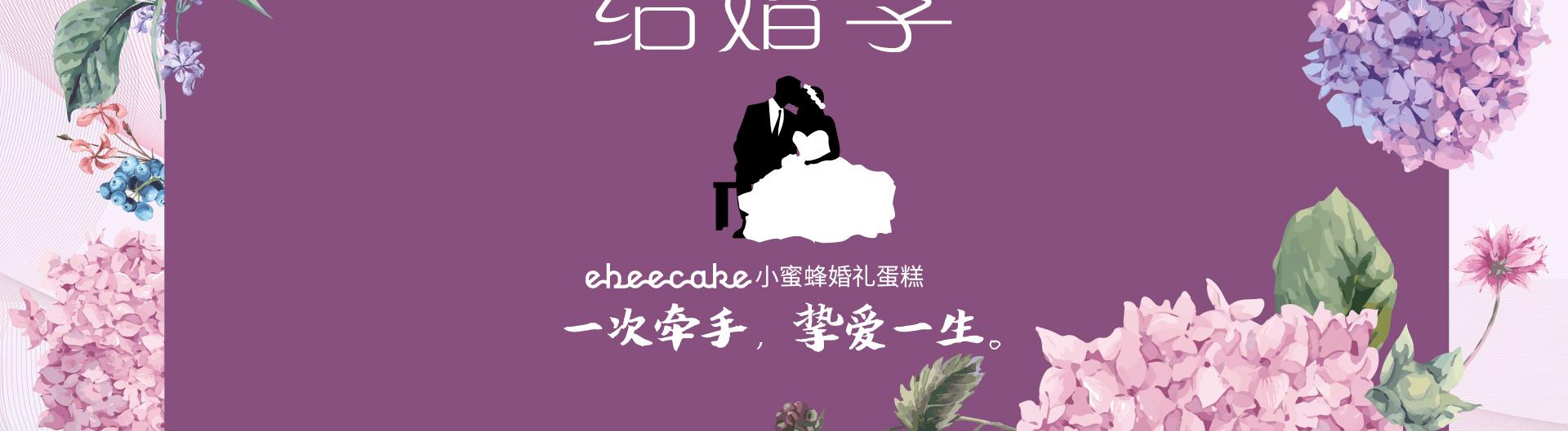 婚礼蛋糕定制 wedding 一次牵手,挚爱一生 ebeecake小蜜蜂蛋糕