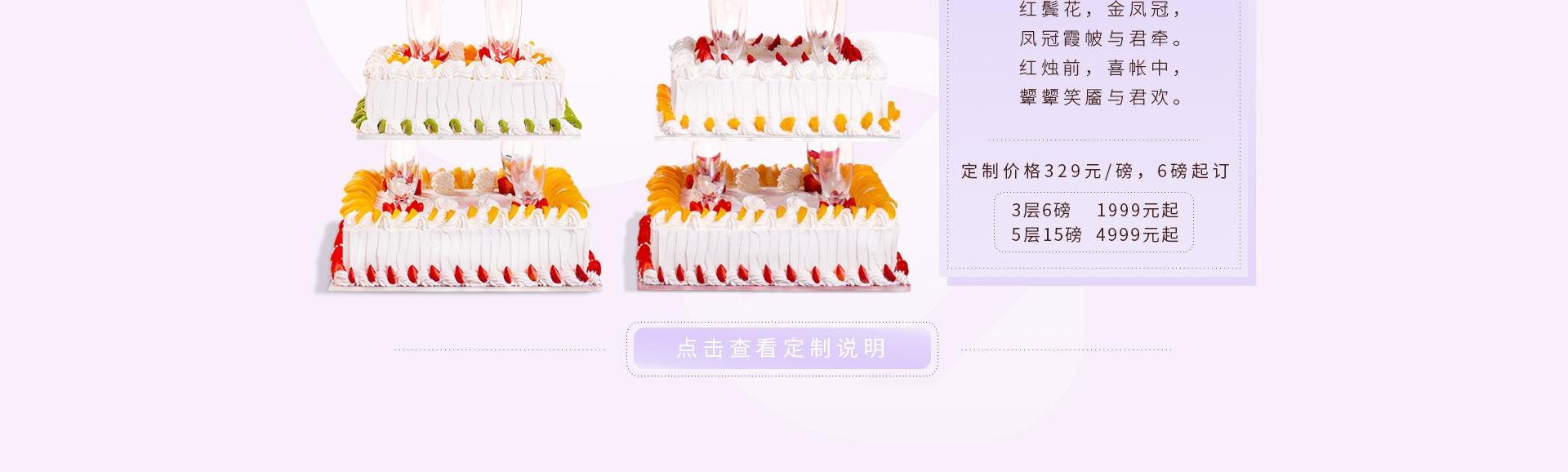 婚礼蛋糕定制 佳偶天成 ebeecake小蜜蜂蛋糕