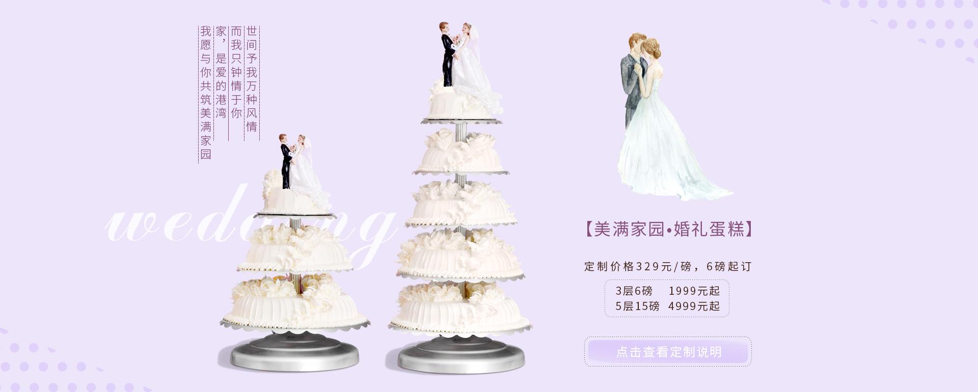 婚礼蛋糕定制 美满家园 ebeecake小蜜蜂蛋糕