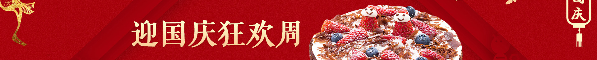 ebeecake小蜜蜂蛋糕 迎国庆狂欢周