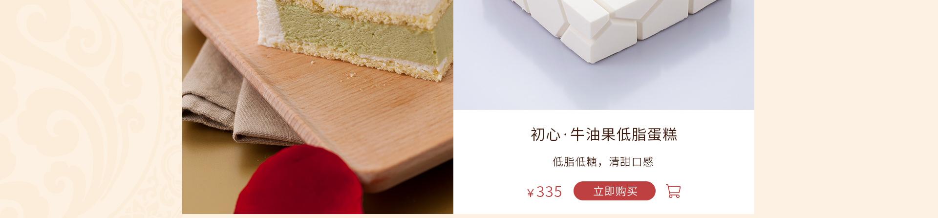 初心|牛油果低脂蛋糕 订购